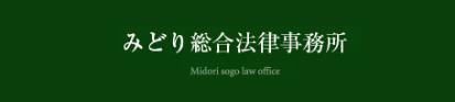 みどり総合法律事務所